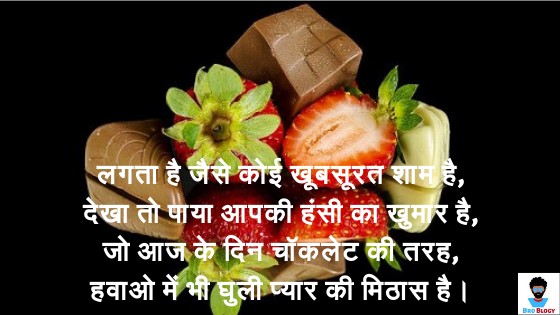 Happy chocolate Day 2019 Messages