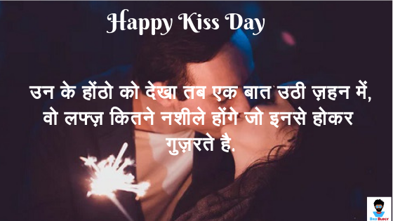 Kiss Day 2019 Greetings Cards