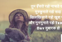 Teddy Day Shayari 2019