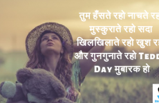 Teddy Day Shayari 2020: Wishes, Quotes Images, Pics Download